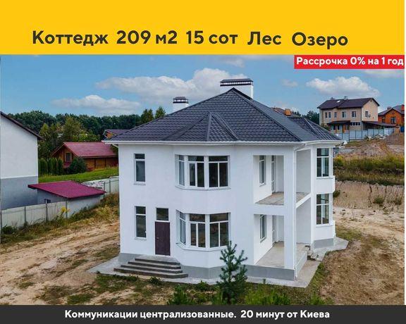 Дом Коттедж 209 м2 с отделкой Лес Озеро Терраса КГ Новая Березовка