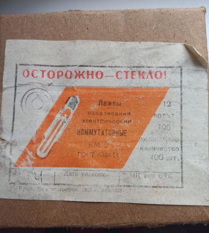 Лампы коммутаторные СССР