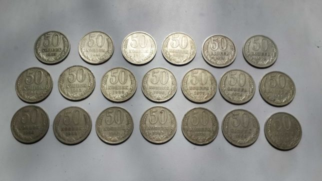 50 копеек СССР с1961 года по 1990 год