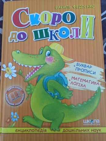 Федієнко Скоро до школи Буквар