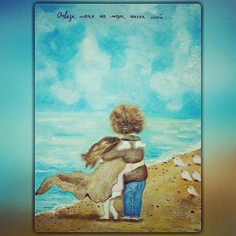"""Копия картины Гапчинской, Гапчинская """"Отвези меня на море ангел мой"""""""