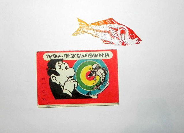 Рыбка-предсказательница
