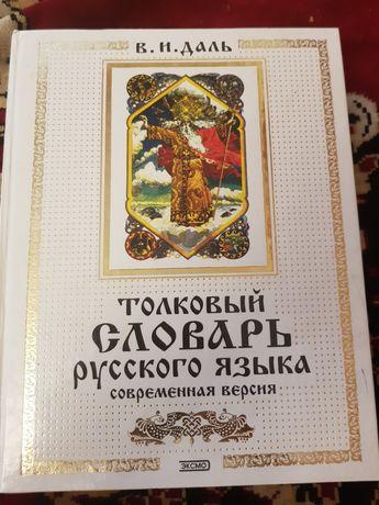 Толковый словарт русского языка
