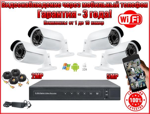 Комплект видеонаблюдения камеры 2/5 МР.Онлайн с телефона!Гарантия3года