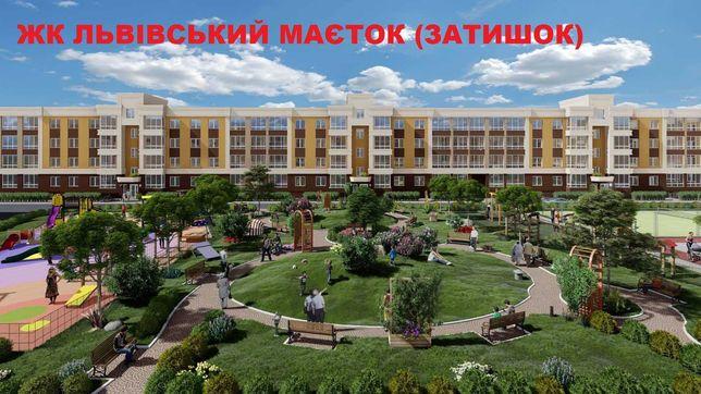 1 комнатная квартира  ЖК Львовский Затішок