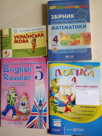 Посібники для 4 класу