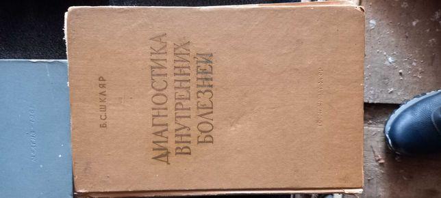 Книги. Мед. Література часів СССР