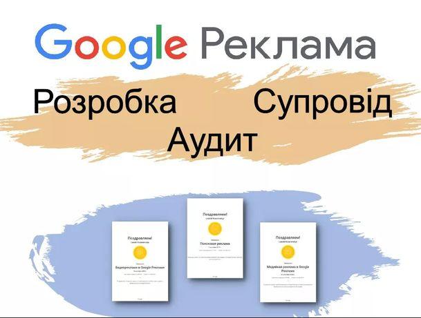 Реклама в Google - професійне налаштування реклами Google Ads