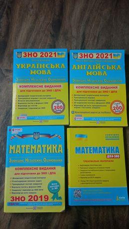 Книги для подготовки к ЗНО