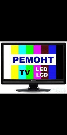 Ремонт  ЖК LCD LED SMART телевизоров и мониторов. Гарантия.