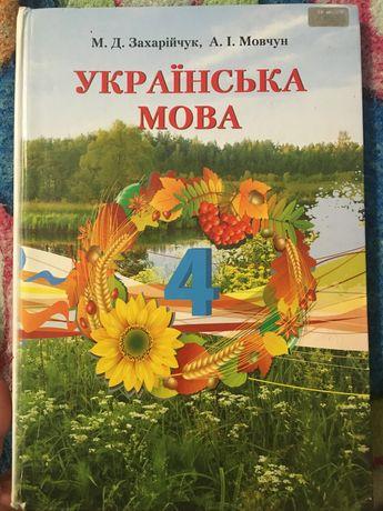 Учебник «Українська мова 4 клас»