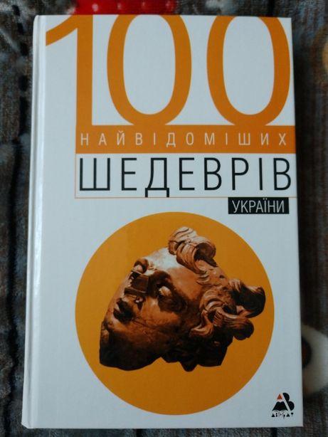 Книга 100 найвідоміших шедеврів України. НОВА!!!