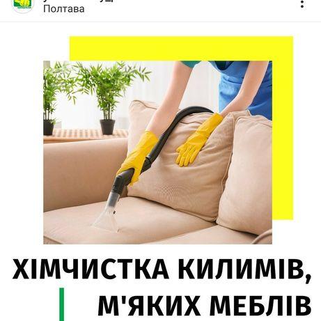 Химчистка МЕБЕЛИ, Чистка дивана, КОВРОВ (доставка БЕСПЛАТНО)