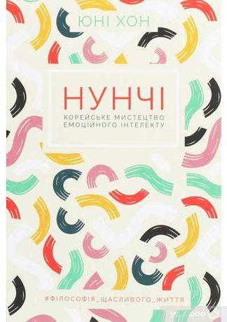 Нунчі. Корейське мистецтво емоційного інтелекту