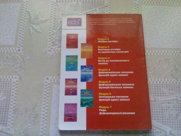 """Книга """"Вища математика"""" В.В. Кравченко"""