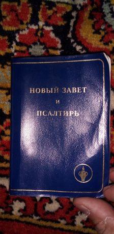 Корманый Новый Завет .