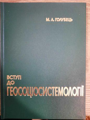 Голубець М. А. Вступ до геосоціосистемології.