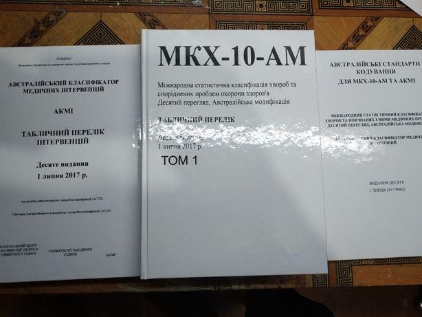 Австралийские стандарты, интервенции. МКХ-10-АМ