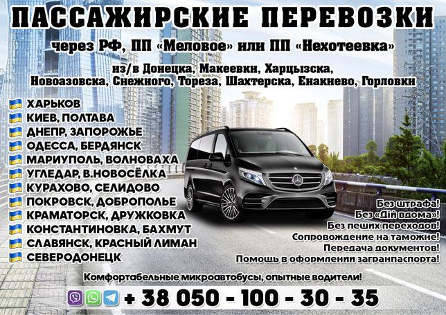 Поездки,Донецк,Мариуполь,Угледар,Курахово,Селидово,Краматорск,Киев