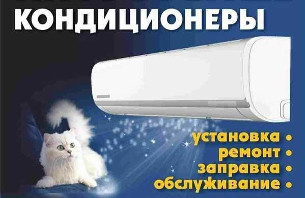 Кондиционеры Монтаж Чистка Установка чистка от 200гр монтаж от 500гр