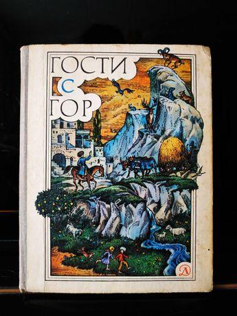 Стихи и рассказы писателей Дагестана. Гости с гор