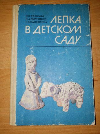 """Отдам книгу """"Лепка в детском саду"""""""