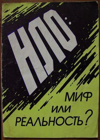 НЛО: миф или реальность? МЦ «Система». Малыхин А. Б. 1990 г.