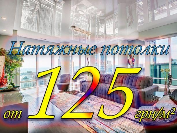 Качественные натяжные потолки в Вольнянске от 125грн. Натяжной потолок