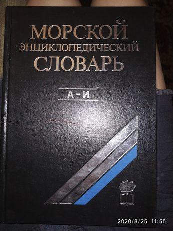 Морской энциклопедический словарь. Том 1.