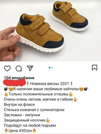 Дитяче взуття  б/у