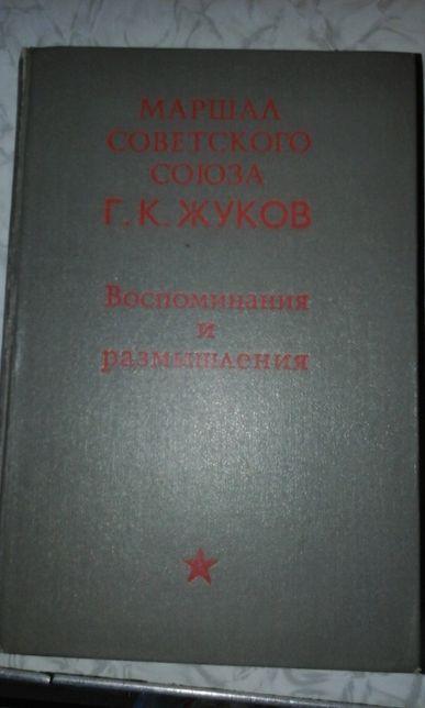 Воспоминания маршала Жукова