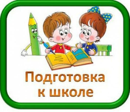 Подготовка к школе,  репетитор, раннее развитие,  психологическая конс