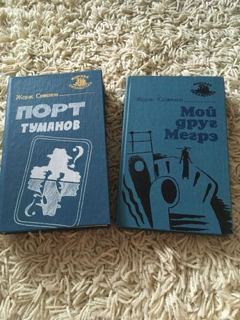 Книги Жорж Сименон «Порт Туманов» «Мой друг Мегрэ»