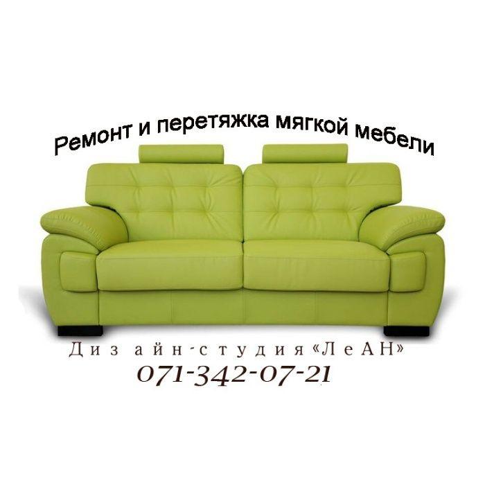 Перетяжка мебели, оценка по фото Донецк - изображение 1