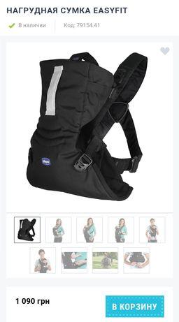 Кенгуру Chicco 0+(НОВА) ,нагрудна сумка(купляли в Польщі)