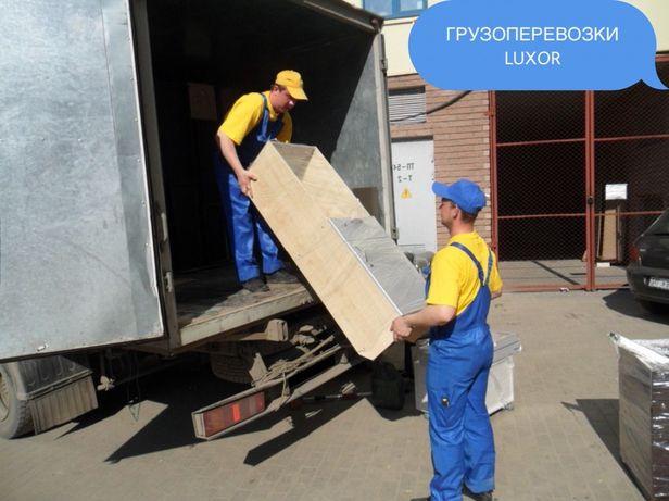Грузоперевозки с грузчиками Днепр и область недорого вывоз мусора
