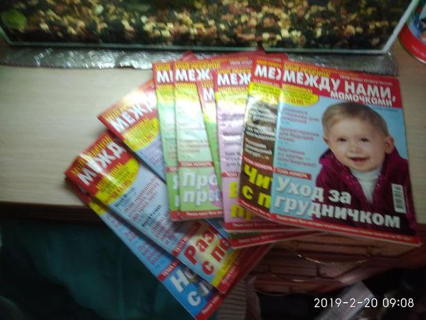 Журнал между нами мамочками