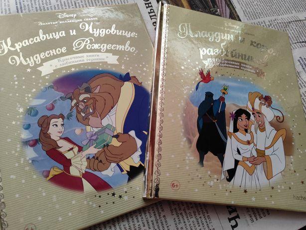 Золотая коллекция сказок Дисней - Аладдин, Красавица и чудовище