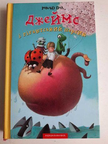 """Дитяча книга """"Джеймс і гігантський персик"""""""