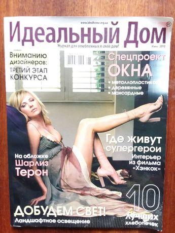 Идеальный дом, журнал