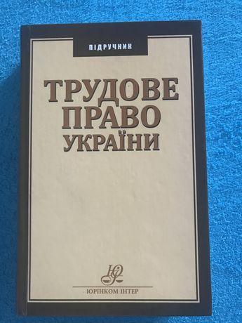 Трудове право України. Підручник.