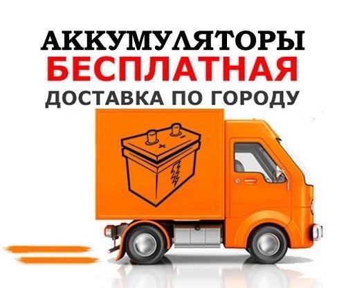 Автомобильные Аккумуляторы Доставка Бесплатно (установим на авто)