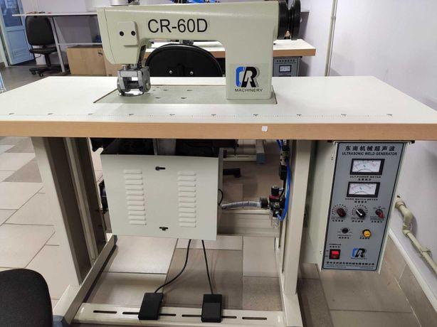 Ультра звуковая швейная машинка