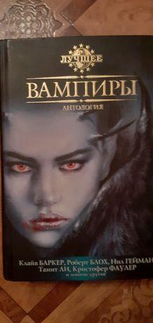 Книга  Вампиры - 890 стр