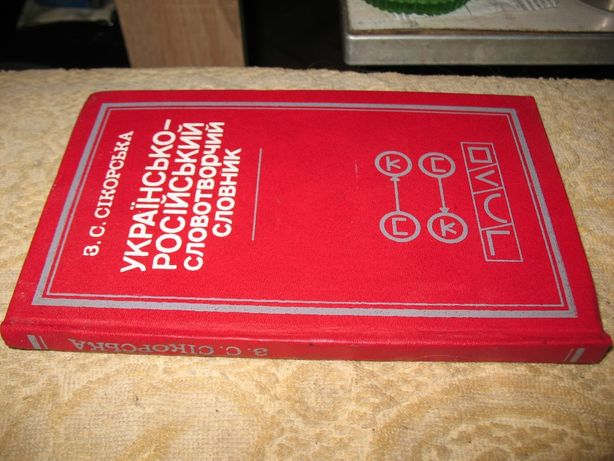 З.С.Сікорська.Українсько-російський словотворчий словник.1985 р.