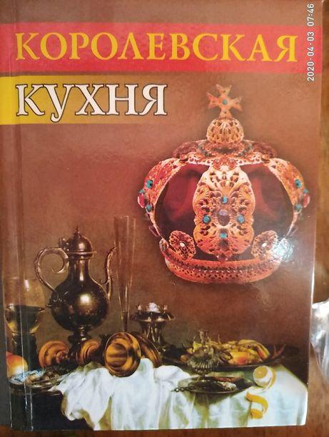 """Продам или обменяю книгу """"Королевская кухня"""""""