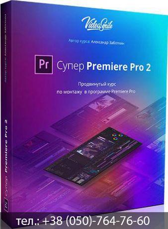 Видеокурс Premiere Pro 2 от студии Videosmile