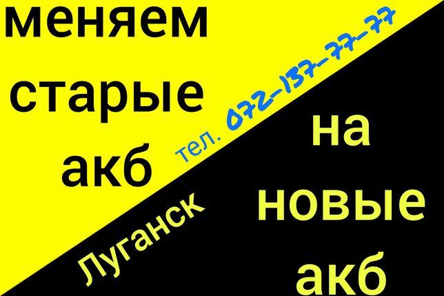 Луганск всегда новые и бу в хорошем состоянии с гарантией