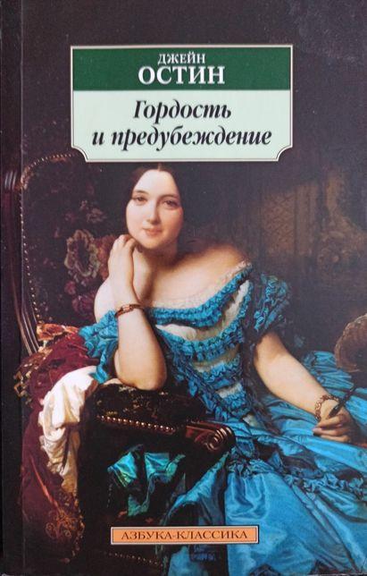 """Две книги """"Гордость и предубеждение"""" и """"Джейн Эйр"""""""