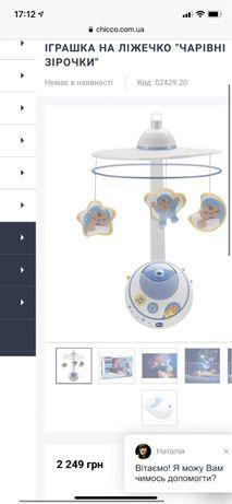 Мобиль игрушка на кроватку Волшебные звёздочки